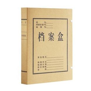 加厚牛皮�n案盒2cm
